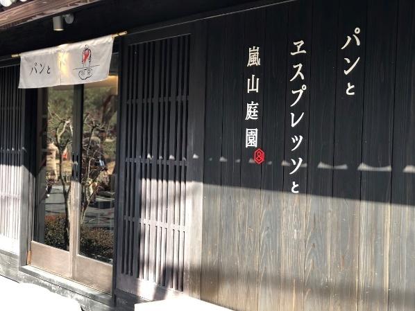 「パンとエスプレッソと京都嵐山」