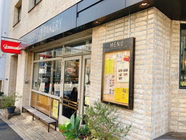 【恵比寿】駅近が嬉しいおしゃれなパン屋さん♪「クロスロードベーカリー」