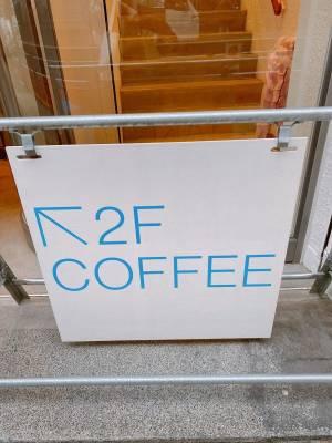 二足歩行 coffee roastars.