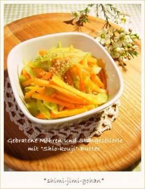 にんじんとセロリの塩麹バターきんぴらby:庭乃桃さん