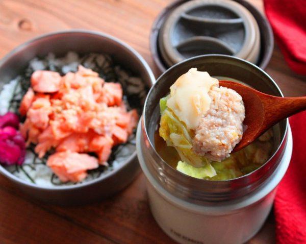 スープジャーで熱々!「肉団子と白菜のワンタンスープ」「レンチン鮭ほぐし」2品弁当