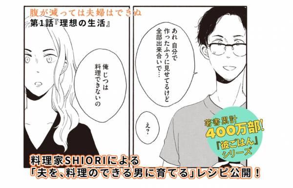 画像1: 「彼ごはん」他シリーズ累計400万部の料理家SHIORIによる「夫を、料理のできる男に育てる」レシピ公開!
