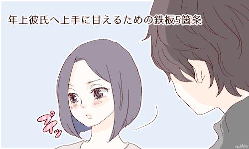 アニメ 好き 男
