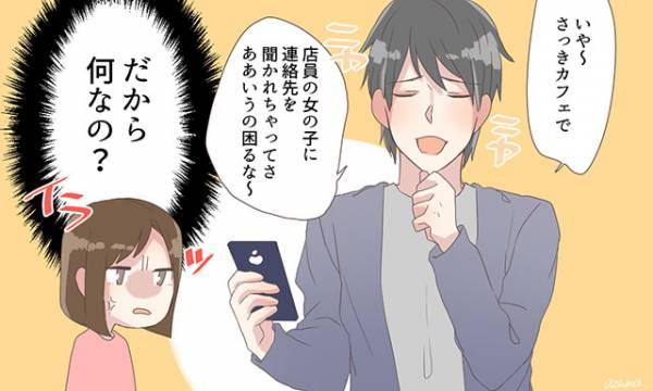 非 モテ sns