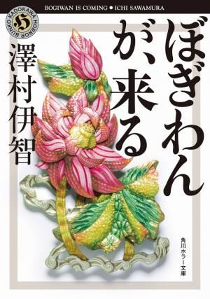「ぼぎわんが、来る」(角川ホラー文庫刊)文庫書影