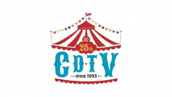 「CDTV祝25周年SP」ロゴ