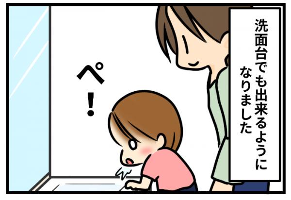 この時期は風邪予防にもなるかも?2歳娘「くちゅくちゅぺ」に挑戦!の画像