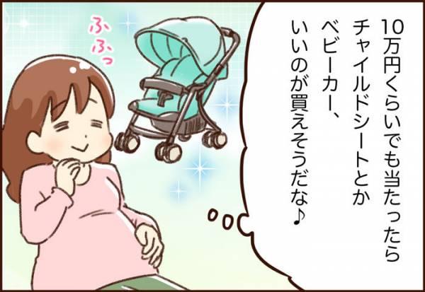 「妊娠中に運気が上がる説」は本当か?我が家で検証してみた結果…の画像