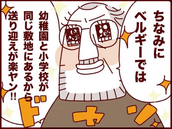 日本の小学校のとある習慣に怯えるベルギー人パパの心配が最高レベル(笑)の画像