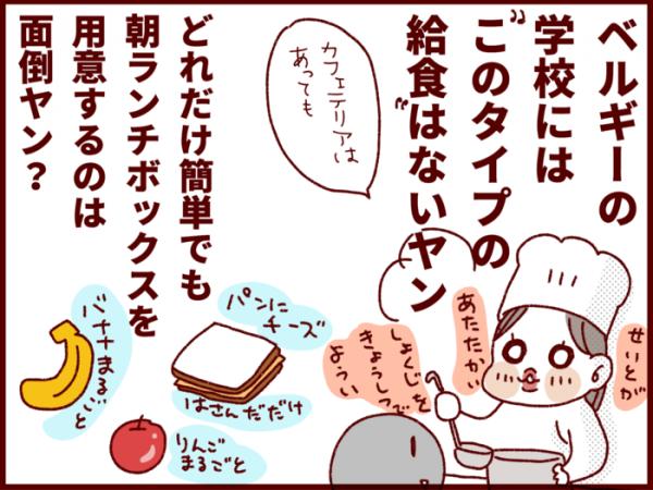 ベルギーイクメンが泣いて喜んだ!日本の小学校の素晴らしいシステムはコレ!の画像