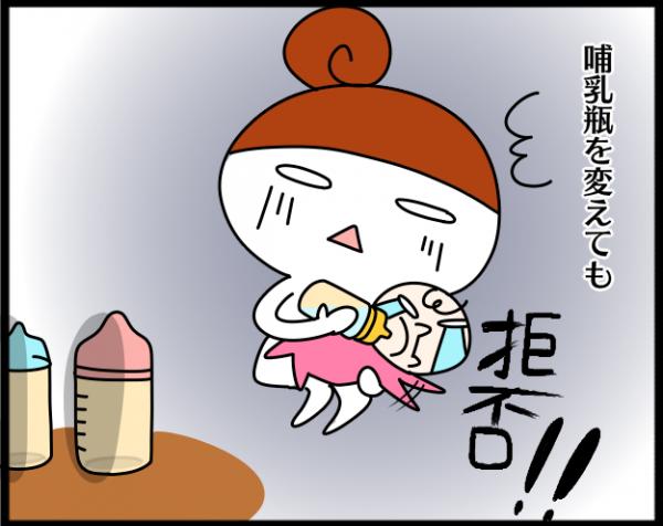 この日は娘を預けたい。でも突然、哺乳瓶でミルクを飲んでくれなくなって…!?の画像