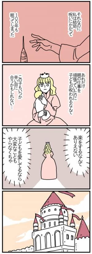 ねむり姫の過去 / ママはねむり姫 第2話の画像