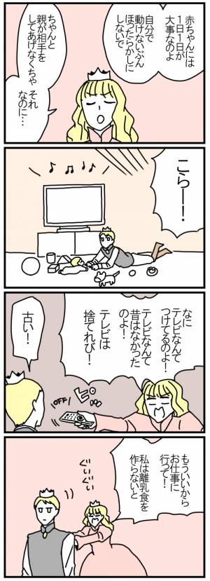 姫のたゆまぬ「努力」 / ママはねむり姫 第3話の画像