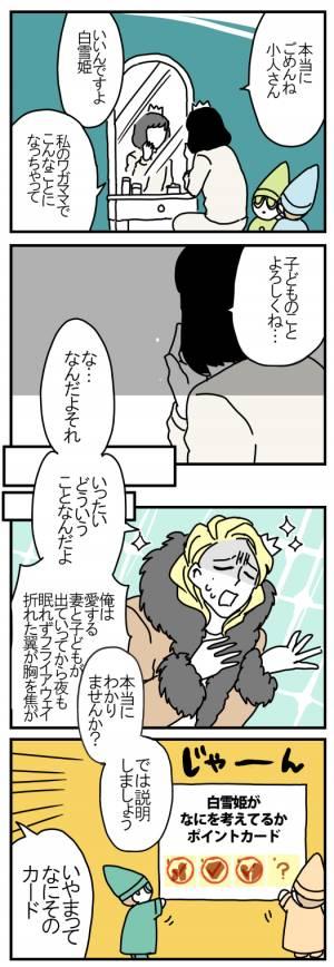 すれ違う白雪姫と王子。まさか、離婚の危機!? / ママは白雪姫 第4話の画像