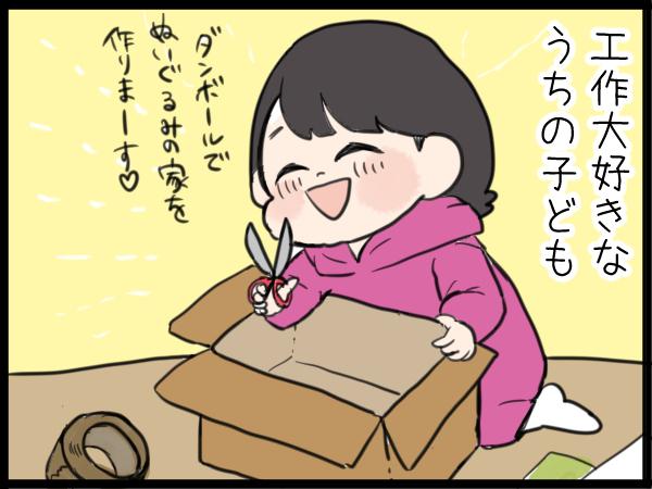 メンズかーちゃん~うちのやんちゃで愛おしいおさるさんの物語~