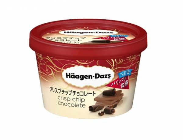 ハーゲンダッツのミニカップシリーズに『クリスプチップチョコレート』が仲間入り!
