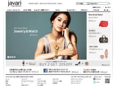 アマゾンの姉妹サイト、Javari.jpがジュエリーと時計の販売を開始