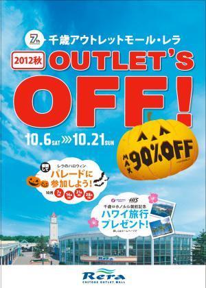 千歳アウトレットモール・レラの秋セール「OUTLET'S OFF 2012秋」が開催中