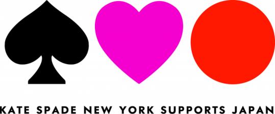 ケイト・スペード ニューヨークが東日本大震災チャリティプロジェクトによるパーティーを開催