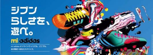 アディダスのシューズカスタマイズサービス「mi adidas」からオンラインがついに登場!