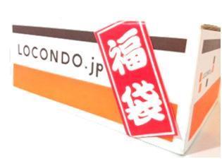 ロコンド「返品できる福袋」を実施、ファッションECとして初となる取り組み