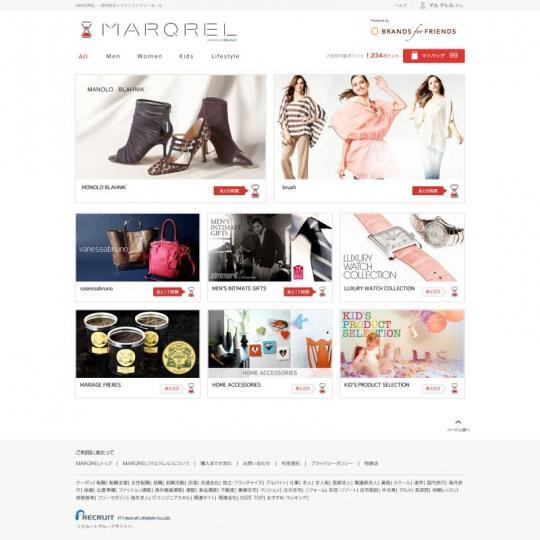 B4Fとリクルートライフスタイルによる新たなファミリーセールサイト「MARQREL」オープン
