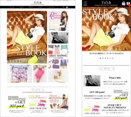 ファッションECサイト「fifth」オープン、サイトアイコンには吉川ひなのを起用