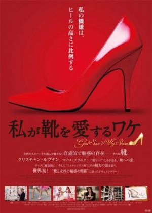 映画『私が靴を愛するワケ』の公開を記念して、ファッションショッピングサイトZOZOTOWN(ゾゾタウン)内のブランド古着セレクトショップ「ZOZOUSED(ゾゾユーズド)」