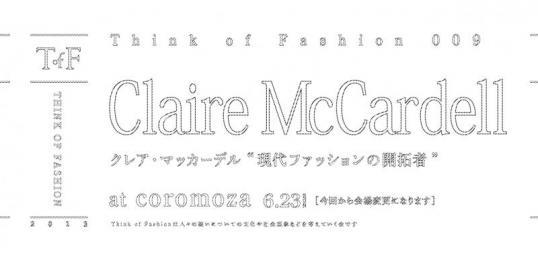 ファッションを考えるトークセッション開催、クレア・マッカーデルにフィーチャー