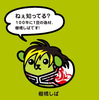 「豆しば」と「新日本プロレス」の異色コラボが実現、棚橋弘至が登壇する発表会を実施