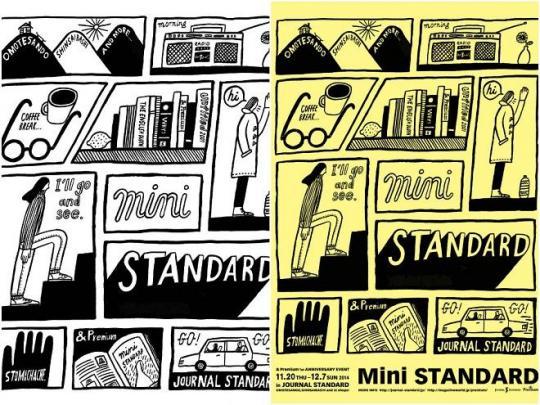 ライフスタイル誌「アンドプレミアム(&Premium)」と「ジャーナルスタンダード(JOURNAL STANDARD)」が期間限定イベントを開催