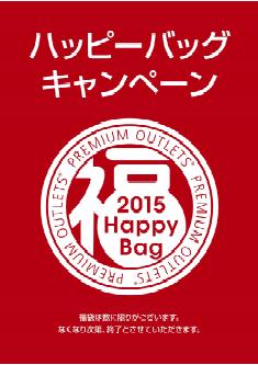 全国9か所のプレミアム・アウトレット 新年初売り『ハッピーバッグ キャンペーン』 2015 年1 月1 日(元日)より開催