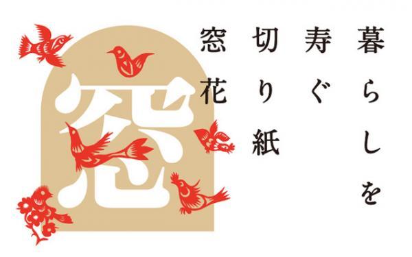 「暮らしを寿(ことほ)ぐ切り紙 窓花(まど