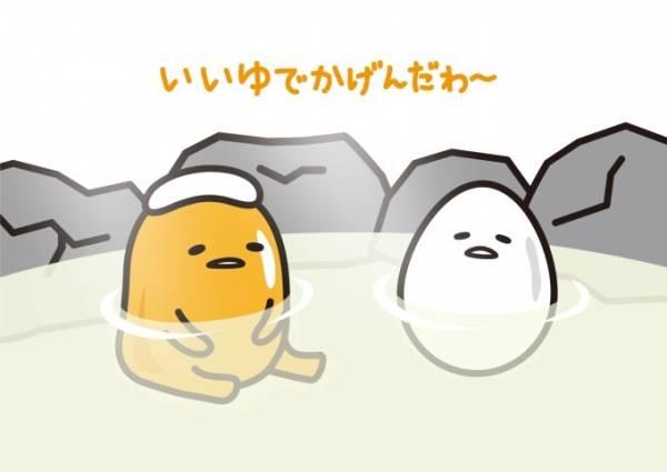 ぐでたまとスーパー銭湯「極楽湯」がコラボレーション。2018年4月13日(金)より神奈川のRAKU SPA  鶴見と埼玉の極楽湯和光店にて、お風呂屋さんにやってきた「ぐでたま」