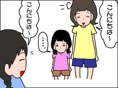 あいさつできる自慢の娘!ただ、発達障害の凸凹ゆえに母を悩ませる一面も…