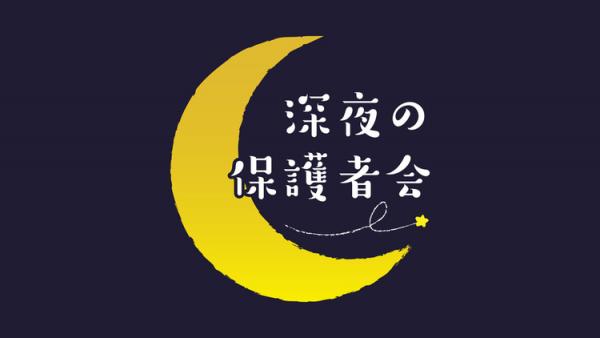 NHK発達障害プロジェクト: 深夜...