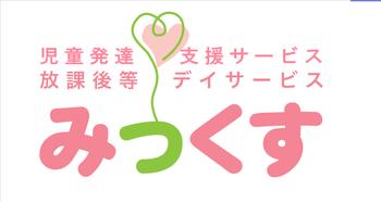 【埼玉・栃木・群馬・大阪】今空きがある放課後等デイサービス・児童発達支援施設をピックアップ!の画像