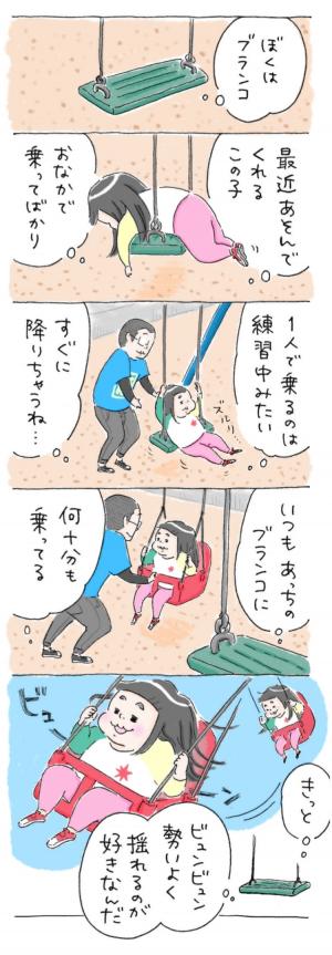 おかっぱちゃんの子育て奮闘日記