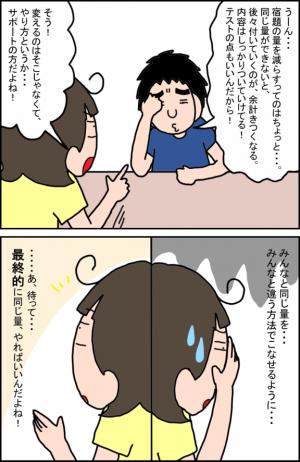 下請けパパ日記~家庭に仕事に大興奮~