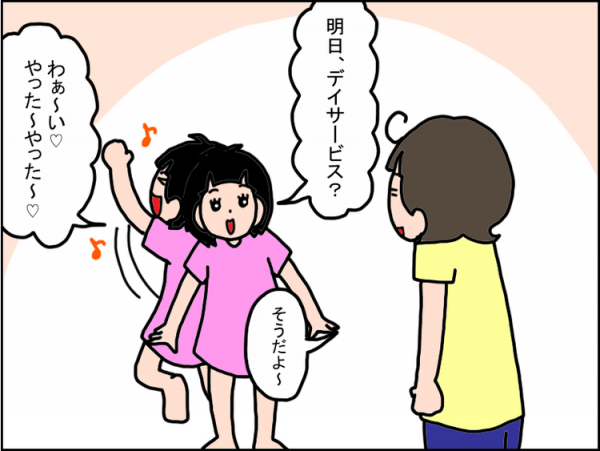 笑いに変えて乗り切る!(願望) オタク母の育児日記