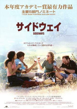 ワインを持ってピクニックに行きたくなる!極上ワイン映画3選