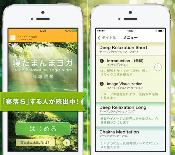 眠れぬ夜にはこのアプリ! 癒しのセルフケア「寝たまんまヨガ」とは?