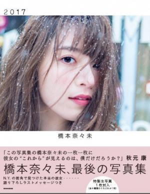 橋本奈々未ラスト写真集が有終の美 前作超えの記録で写真集部門1位獲得