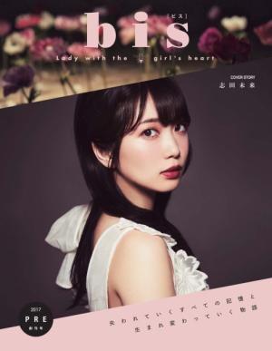 女性ファッション誌『bis』新創刊 カバーは志田未来の大人な表情