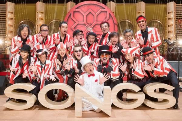 10月26日放送NHK総合『SONGS』に登場する米米CLUB(C)NHK