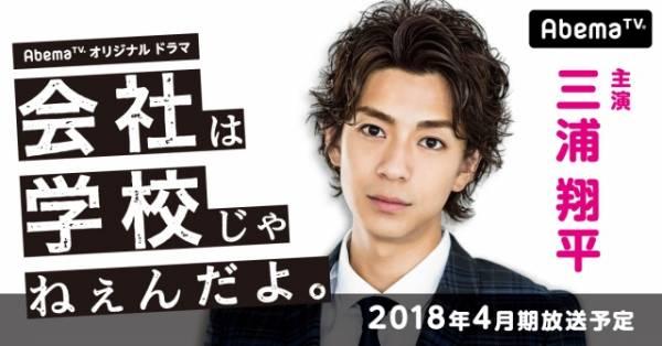 「AbemaTV」開局2周年記念オリジナル連続ドラマとして、三浦翔平初主演の『会社は学校じゃねぇんだよ』4月より放送予定