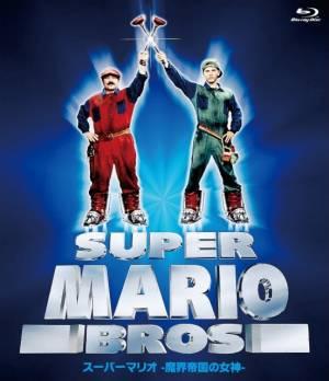 実は28年前にもあったマリオの映画『スーパーマリオ 魔界帝国の女神』。製作25周年を機に2017年12月にリマスター版が発売された。