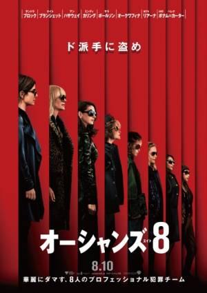 『オーシャンズ8』は8月10日公開