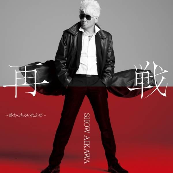 25年振り新曲シングル「再戦~終わっちゃいねえぜ~」を発売する哀川翔