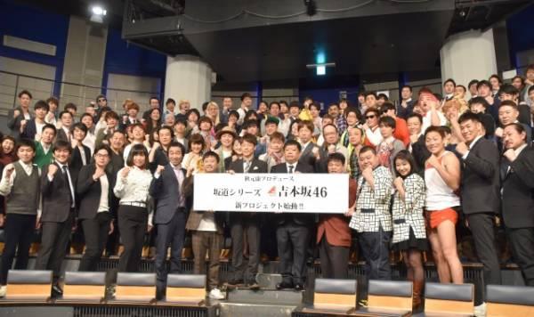 秋元康プロデュースの「吉本坂46」が始動 (C)ORICON NewS inc.